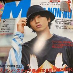 "Thumbnail of ""men'sNON-NO メンズノンノ 2014年9月号"""