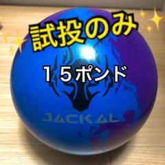 "Thumbnail of ""ボウリング ボーリング ボール 15ポンド モーティブ アルファジャッカル"""