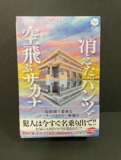 """Thumbnail of """"消えたパンツと空飛ぶサカナ マーダーミステリー"""""""