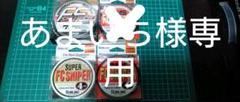 """Thumbnail of """"サンライン FCスナイパー 4個セット"""""""