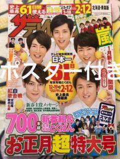 "Thumbnail of ""ザテレビジョン"""