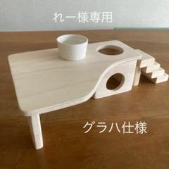 "Thumbnail of ""れー様専用 ハムスター ロフトハウス ルーミィ グラスハーモニー 水槽"""