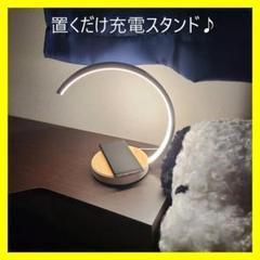 "Thumbnail of ""お洒落なデザイン性と機能性を兼備♪❤Qi置くだけ充電LEDスタンド★半円暖色"""