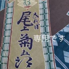 """Thumbnail of """"古布877 正絹 歌舞伎 尾上菊五郎 五番組 ほか"""""""