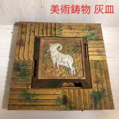 "Thumbnail of ""美術鋳物  灰皿"""