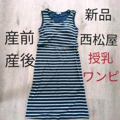 """Thumbnail of """"【新品】西松屋 エルフィンドール 産前産後 マタニティ ワンピース M"""""""