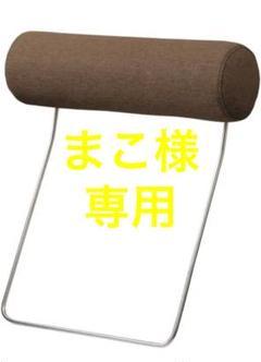 """Thumbnail of """"まこ様専用◯新品 ソファヘッドレスト  conciseコンサイス ヘッドレスト"""""""