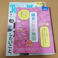 """Thumbnail of """"鎌倉お散歩地図 東京ウォーカー 2冊セット"""""""