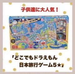 "Thumbnail of ""⭐️新品未使用⭐️子供達に大人気⭐️ドラえもん⭐️どこでもドラえもん⭐️日本旅行ゲーム5"""