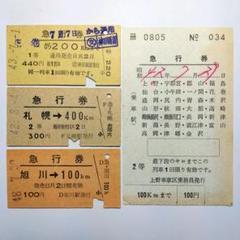 国鉄切符「急行券」(硬券3種類(3色地紋セット)+軟券車内急行券)