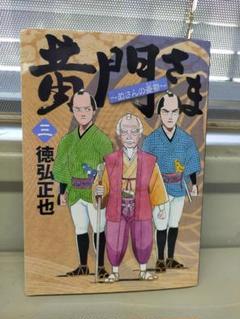 """Thumbnail of """"黄門さま : 助さんの憂鬱 3"""""""
