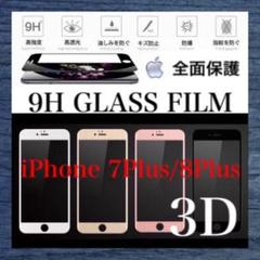 "Thumbnail of ""iPhone7Plus iPhone8Plus 強化ガラスフィルム iPhone"""