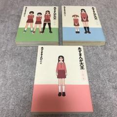 "Thumbnail of ""あずまんが大王 全巻(1-3巻)セット 初版第1刷"""