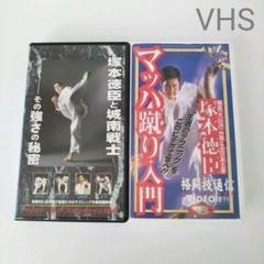 """Thumbnail of """"VHS  塚本徳臣"""""""