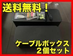 """Thumbnail of """"ケーブルボックス コンセントボックス 2個セット 配線隠し 整理"""""""