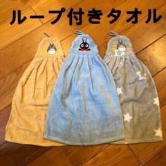 "Thumbnail of ""ジブリ お手拭きタオル 3枚 となりのトトロ 魔女の宅急便"""