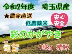 "Thumbnail of ""Sale★埼玉県産彩のかがやき18kg精米★専業農家直送"""