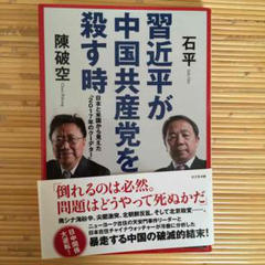 """Thumbnail of """"習近平が中国共産党を殺す時 日本と米国から見えた「2017年のクーデター」"""""""