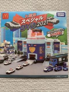 "Thumbnail of ""マクドナルド トミカ 2021年 dvd"""