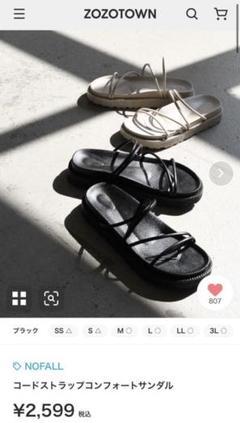 """Thumbnail of """"サンダル ストラップサンダル ベージュ"""""""