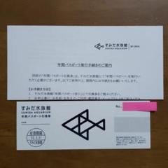"Thumbnail of ""すみだ水族館 年間パスポート引換券 1枚 ☆最新"""