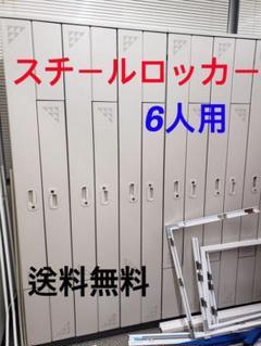 "Thumbnail of ""★6人用 スチール ロッカー 日本製★"""