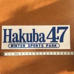 "Thumbnail of ""白馬 hakuba47 スキー場 ステッカー"""