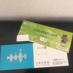"""Thumbnail of """"京都水族館&京都鉄道博物館 前売り券"""""""