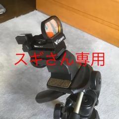 """Thumbnail of """"Vixen ビクセンXYスポットファインダー"""""""