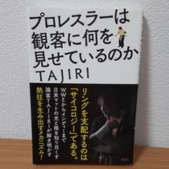 """Thumbnail of """"プロレスラーは観客に何を見せているのか TAJIRI プロレス 本"""""""