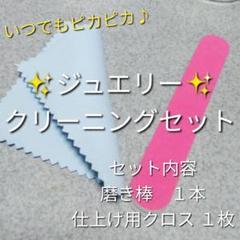 "Thumbnail of ""1セット❤ジュエリークリーニングセット 金 銀 プラチナ 真鍮"""