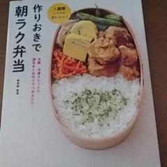 "Thumbnail of ""学研発行 作りおきで「朝ラク弁当」料理レシピ本 料理本"""