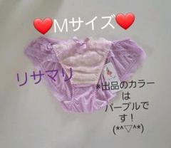 "Thumbnail of ""【匿名配送】リサマリ Risa Magli スタンダードショーツ パープル M"""