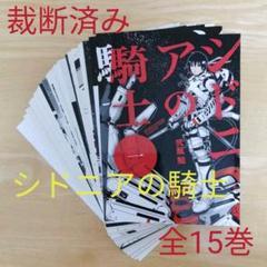 "Thumbnail of ""【裁断済み】シドニアの騎士 全15巻 (完結)"""