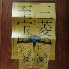 "Thumbnail of ""三菱の至宝展 2枚組 9/12まで"""