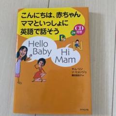 """Thumbnail of """"こんにちは、赤ちゃんママといっしょに英語で話そう"""""""