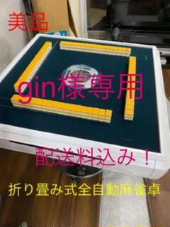 "Thumbnail of ""全自動麻雀卓 slim(スリム)・天板付き【即・購入不可】"""