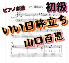 "Thumbnail of ""ピアノ楽譜 初級 いい日旅立ち 山口百恵"""