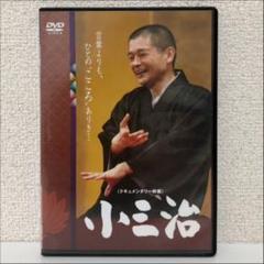 "Thumbnail of ""ドキュメンタリー映画 『小三治』◆柳家小三治◆DVD◆"""