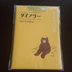 """Thumbnail of """"新品 ハイタイド 2021年 スケジュール帳 手帳 クマ"""""""