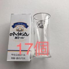 """Thumbnail of """"ビールグラス 特製銀のグラス サッポロビール 17個セット"""""""