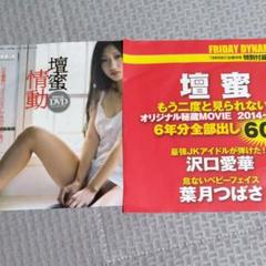 """Thumbnail of """"鹿島アントラーズ サードユニフォームリストバンド ステッカー2枚付き"""""""