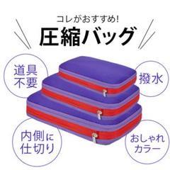 "Thumbnail of ""【1日限定値下げ】圧縮バッグ トラベルポーチ おしゃれ スーツケース 旅行"""