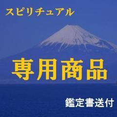 """Thumbnail of """"みくりん様専用"""""""