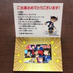 "Thumbnail of ""コナン QUOカード"""