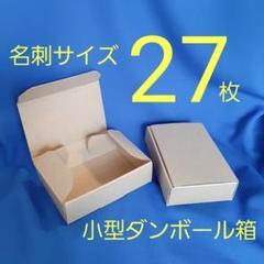 "Thumbnail of ""あ27枚 小型 ダンボール 名刺サイズ 梱包資材 ネイル  ミニ箱 ピアス"""