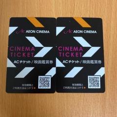 "Thumbnail of ""イオンシネマ ACチケット 2枚 映画 チケット"""
