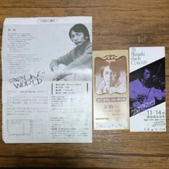 """Thumbnail of """"昭和  さだまさし コンサートチケット半券2点 &パンフレット"""""""