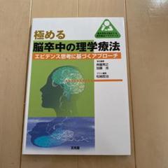 "Thumbnail of ""極める脳卒中の理学療法 エビデンス思考に基づくアプローチ"""