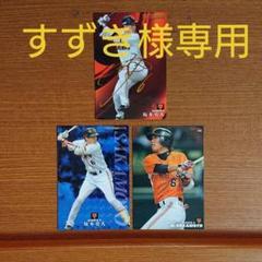 "Thumbnail of ""プロ野球 2012~2017 坂本勇人サイン入り⑨"""